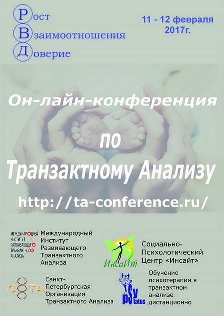 Онлайн-конференция «Рост. Взаимоотношения. Доверие.»