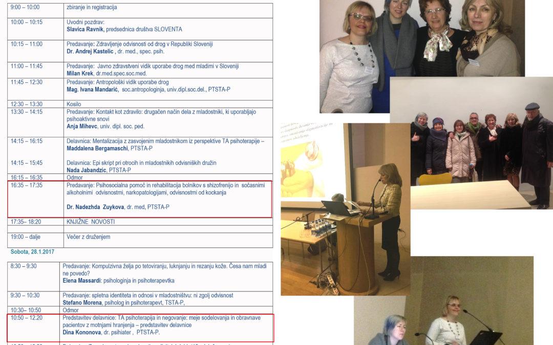 Профессиональные встречи в Словении