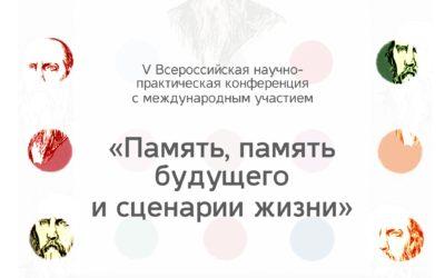V Всероссийская научно-практическая конференция с международным участием «Память, память будущего и сценарии жизни»
